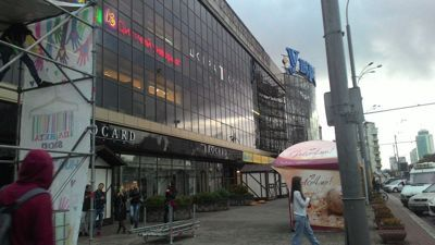 Ukraina Shopping Mall - Vanjski pogled